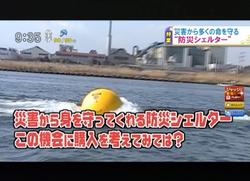 TOKYOMXテレビ42のバラいろダンディで津波シェルター放映