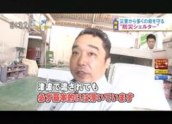TOKYOMXテレビ19のバラいろダンディで津波シェルター放映