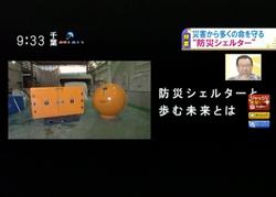 TOKYOMXテレビ36のバラいろダンディで津波シェルター放映