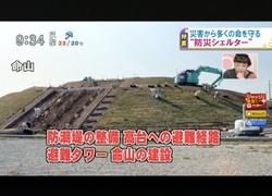 TOKYOMXテレビ39のバラいろダンディで津波シェルター放映