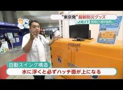 テレビFNNみんなのニュースで津波シェルター紹介
