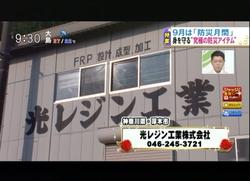 TOKYOMXテレビ06のバラいろダンディで津波シェルター放映
