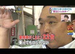 TOKYOMXテレビ26のバラいろダンディで津波シェルター放映