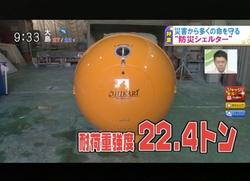 TOKYOMXテレビ27のバラいろダンディで津波シェルター放映