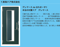 大地震でも開閉し避難できる耐震ドア