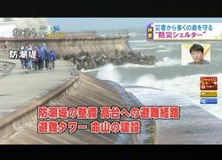 TOKYOMXテレビ37のバラいろダンディで津波シェルター放映