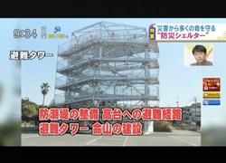 TOKYOMXテレビ38のバラいろダンディで津波シェルター放映