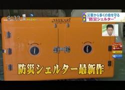 TOKYOMXテレビ33のバラいろダンディで津波シェルター放映