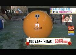 TOKYOMXテレビ11のバラいろダンディで津波シェルター放映