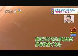 TOKYOMXテレビ31のバラいろダンディで津波シェルター放映