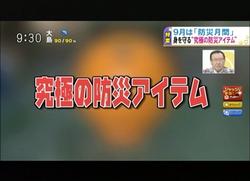 TOKYOMXテレビ04のバラいろダンディで津波シェルター放映
