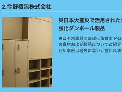 東日本大震災の直後使われた強化ダンボール