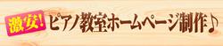 激安・格安ホームページ制作