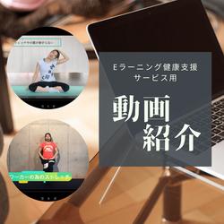 eラーニング健康支援サービス用動画紹介