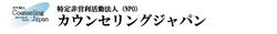 NPO法人カウンセリングジャパン