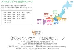 http://www.mentalsupport.co.jp/
