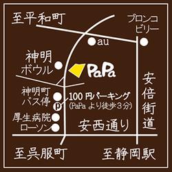 papa地図