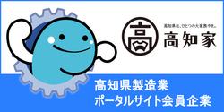 高知県製造業ポータルサイト会員企業