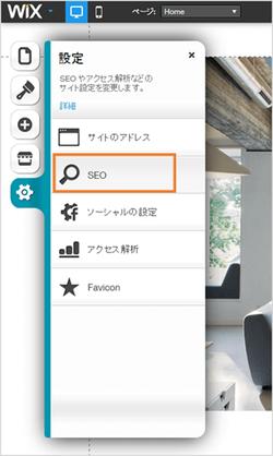 格安SEO対策のTONOSAMAが無料で設定方法を公開