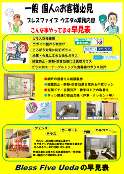 ブレスファイブ ウエダ業務案内(ガラス・サッシ・エクステリア)