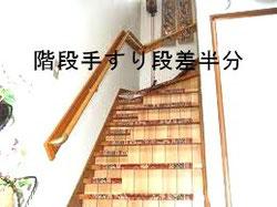 階段段差半分にして上り下り楽