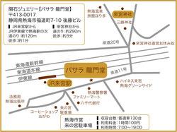 隕石ジュエリー【バサラ龍門堂】ショップへのアクセス