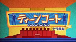 ドラマ「ティーンコート」(日本テレビ)