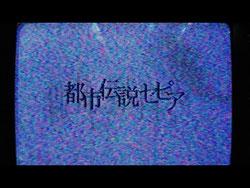 ドラマ「都市伝説セピア」(WOWOW)