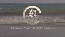 ドラマ「the波乗りレストラン」(日本テレビ)