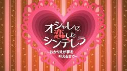 ドラマ「オシャレに恋したシンデレラ」                     (BeeTV)