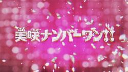 ドラマ「美咲ナンバーワン!!」(日本テレビ)