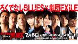 ドラマ「ろくでなしBLUES」(日本テレビ)