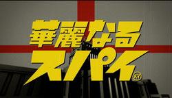 ドラマ「華麗なるスパイ」(日本テレビ)