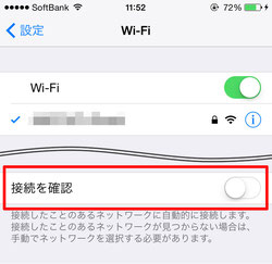 iPhoneのwi-fi自動検索停止