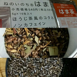 上は今日の飲み会でいただいた「はま茶」、中は熊本阿蘇の雑穀茶(ハトムギ、黒豆などが沢山ブレンドされている一品で思ったより癖がなくさらりと飲めるお茶です)、下はハブ茶(腸に良いお茶とのことで、香ばしく若干苦味があります)