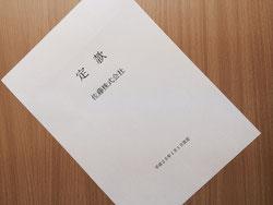 名古屋の定款変更