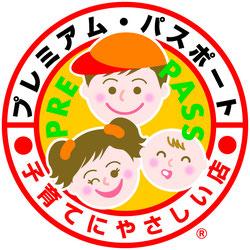 COMFYは石川<プレミアム・パスポート>協賛店です。内祝いに今治タオルがおすすめです。
