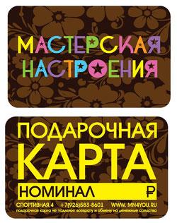 Подарочный сертификат Долгопрудный