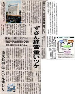 H24.7.10 神戸新聞より
