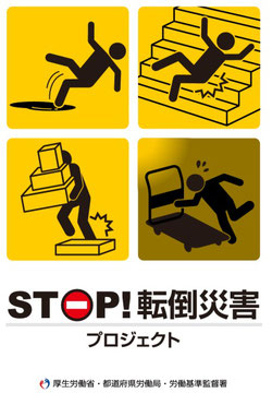 STOP!転倒災害