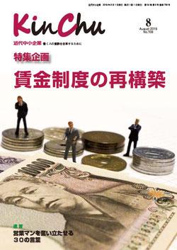 『近代中小企業8月号』特集企画~賃金制度の再構築~