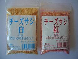チーズサシ 白/紅