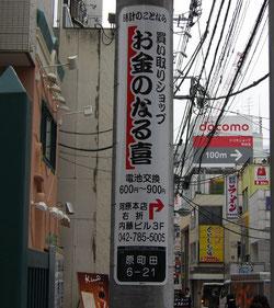 浄運寺さん前-お金のなる喜-電池交換バージョンの電柱看板。