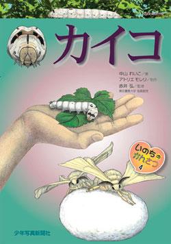 「カイコ」の変態の不思議の観察や、家畜化された昆虫としての飼育の仕方、また貴重な日本や世界の野蚕の生態や、日本の近代産業を支えた養蚕業の実際、カイコや絹の先端的な研究などを、精緻なイラストとともにていねいに解説しています。