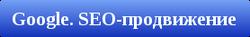 Перенос сайта при смене домена. Рекомендации Google