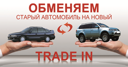 Продажа, выкуп, автомобилей , программы, trade-in