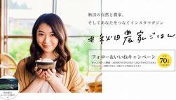 秋田県懸賞-JA秋田-秋田米-プレゼント