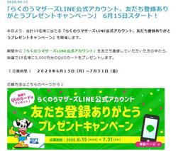 熊本県懸賞-らくのうマザーズ-QUOカードプレゼント
