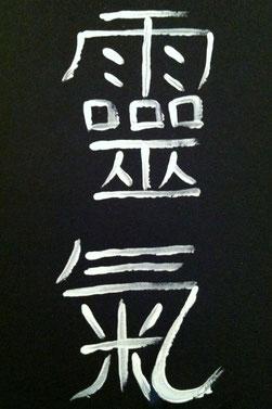 Kanji für REIKI