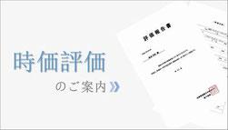 宝塚市の法人、個人所有の美術品の時価評価や資産評価を行っております。再評価や相続時に是非ご利用ください。